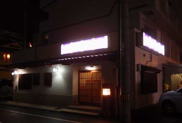 太平寿司⑰