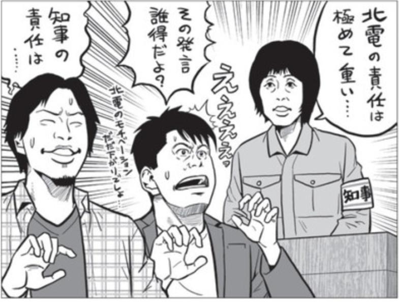 北電の責任を問う北海道知事