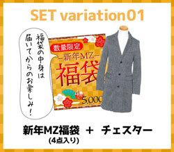 メンズファッション福袋 アウター セット 新春 2018-1