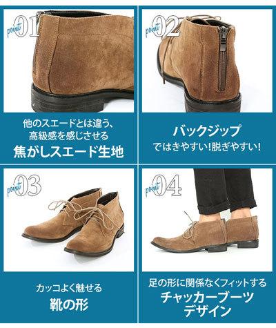 履きやすい バックジップ ブーツ メンズ1