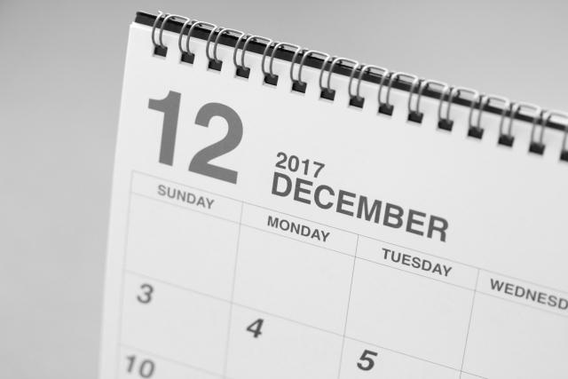 2017年 12月 師走 年末年始 イベント 行事