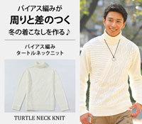ちょっと変わり種のタートルネックニットセーター メンズ コーデ1