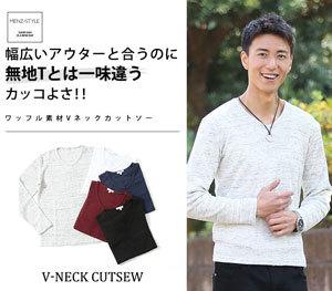 秋ファッション メンズ 長袖tシャツ ワッフル生地