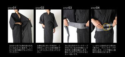 帯 ワンタッチ メンズ浴衣1