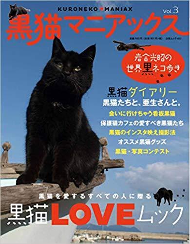 黒猫マニアックス vol.3