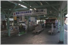 170910E 005三峰口駅32