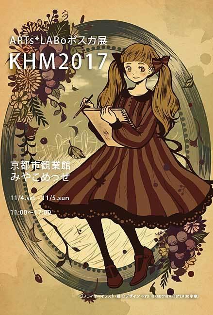 khm2017_6501.jpg