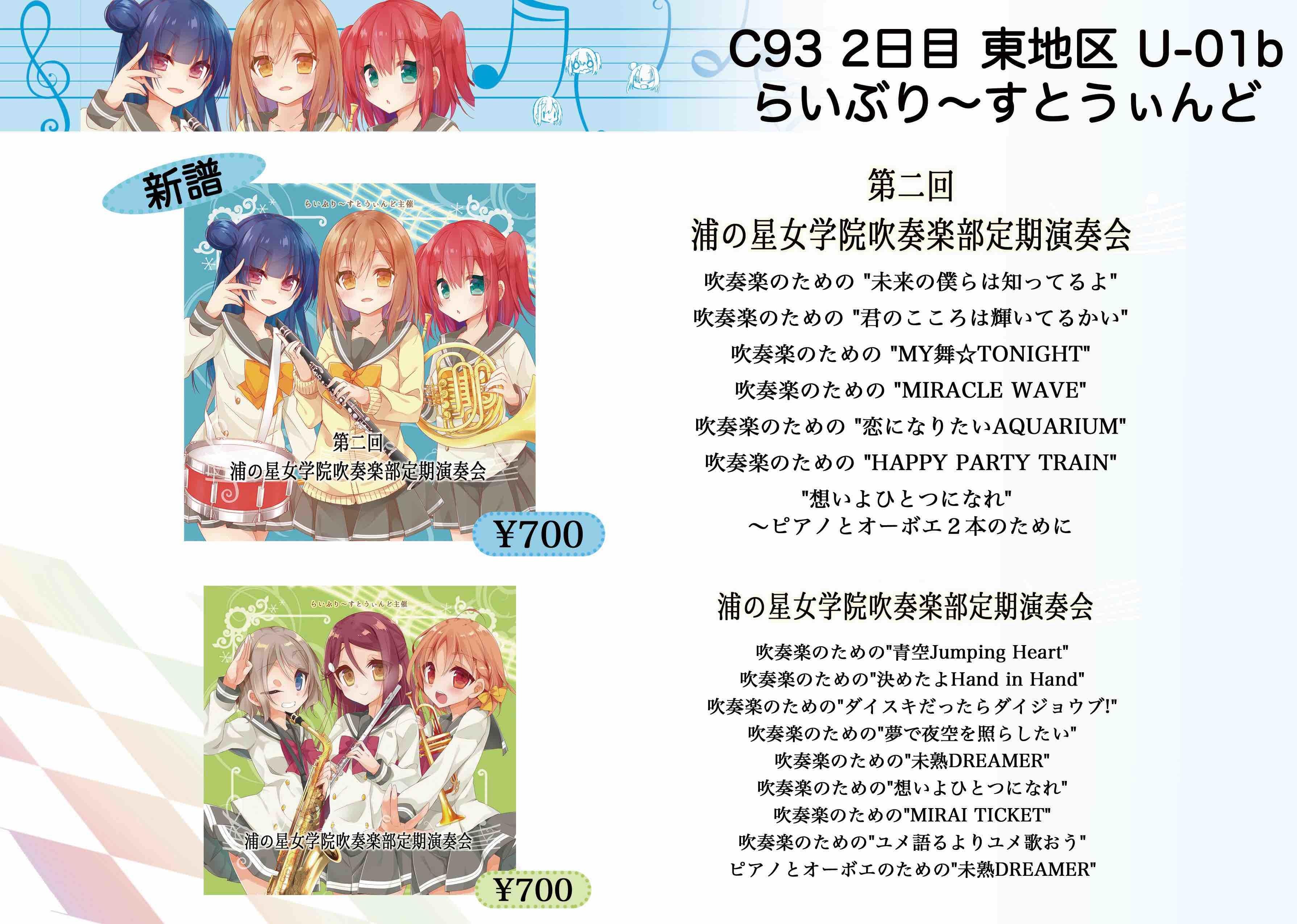 C93_お品書き1