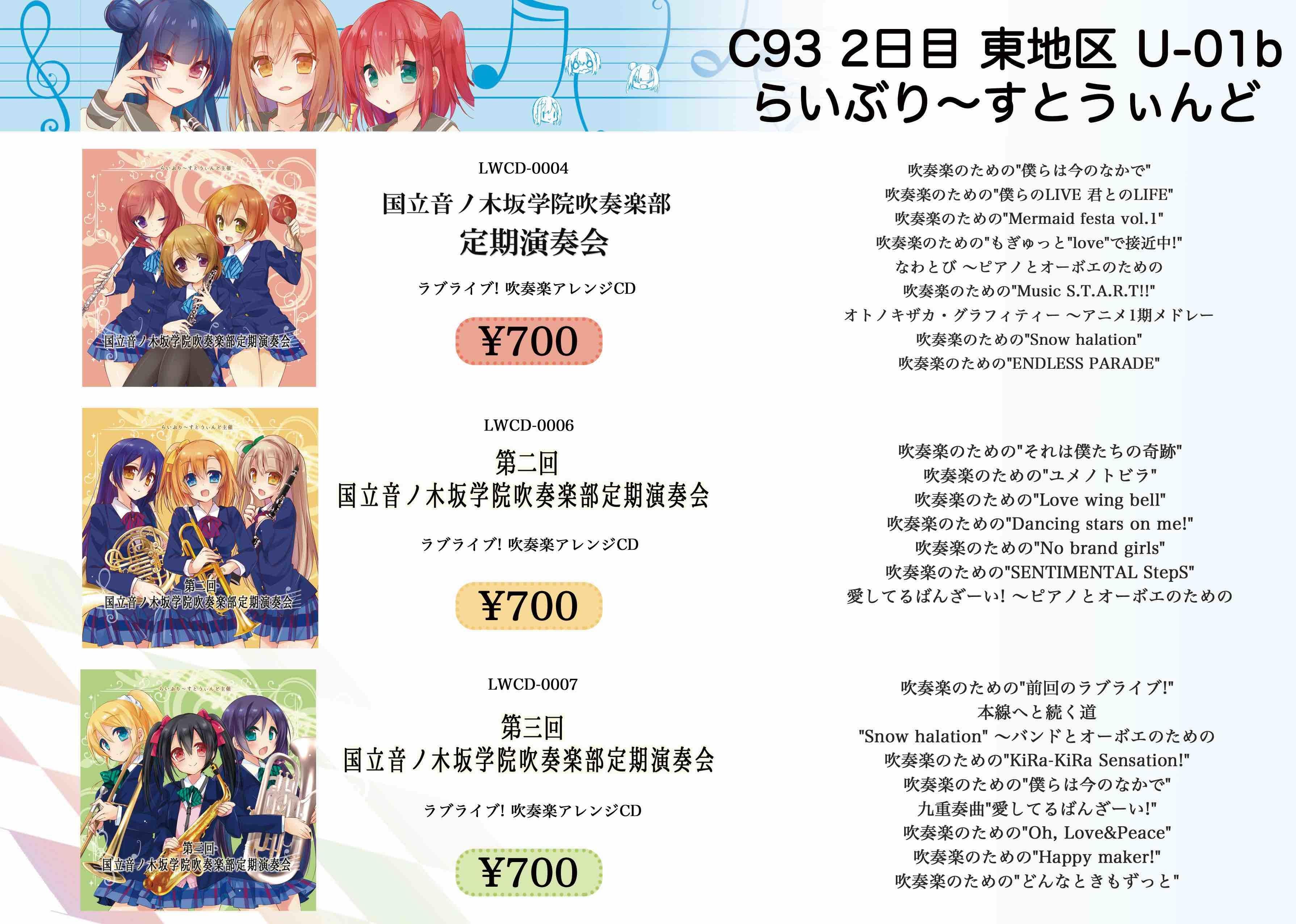 C93_お品書き2
