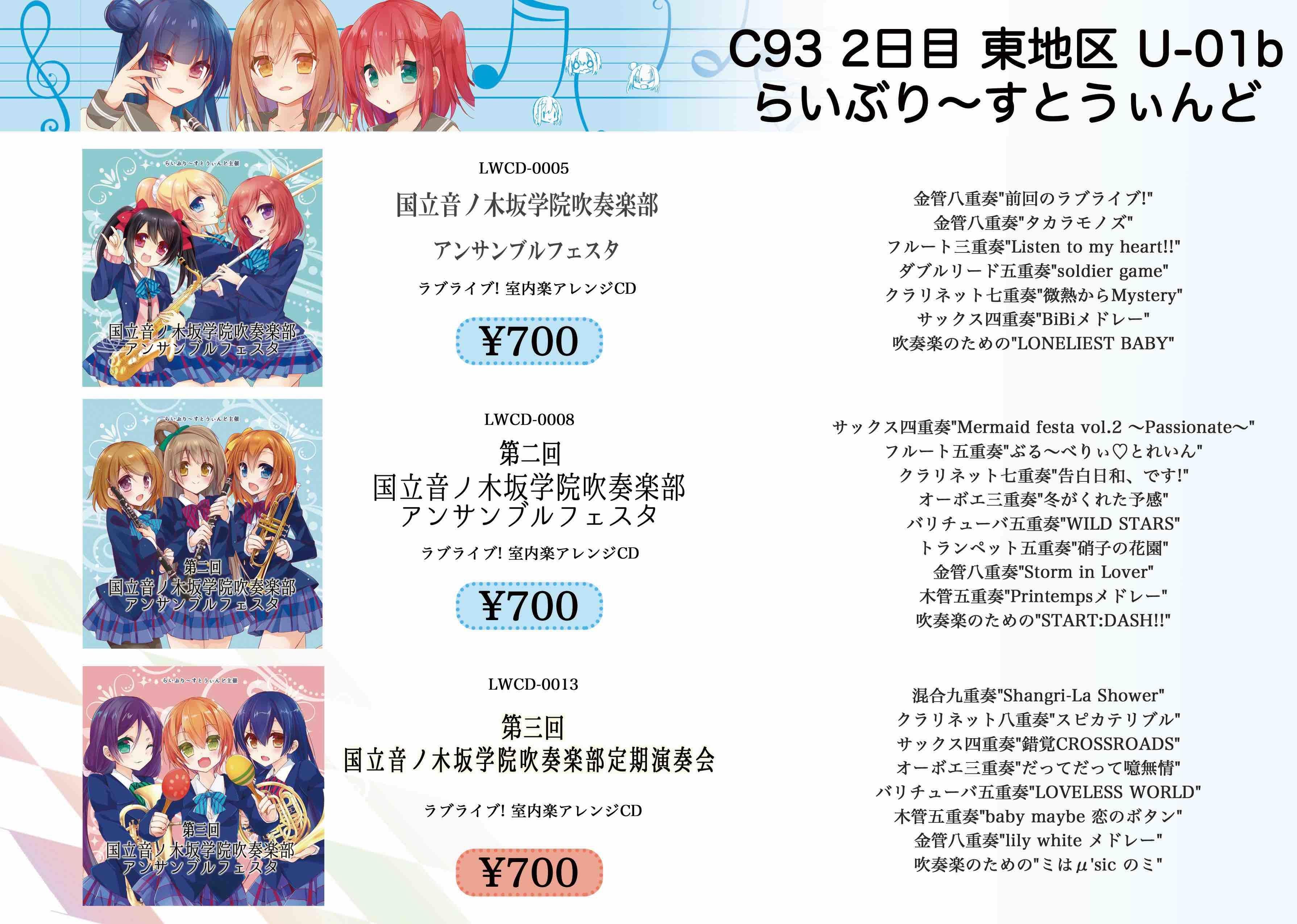 C93_お品書き3