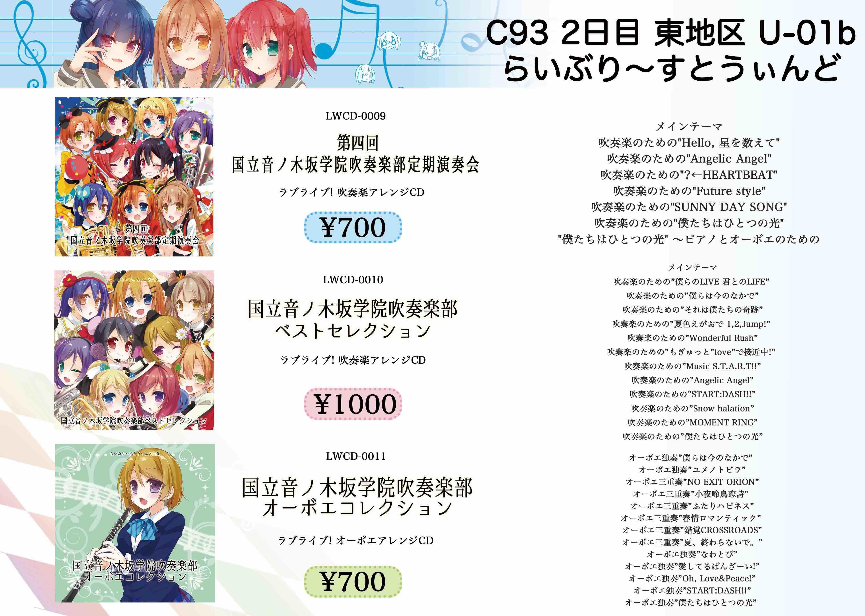 C93_お品書き4