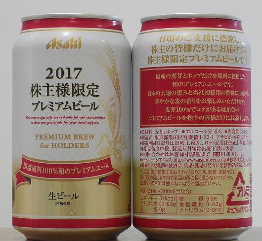 170521アサヒ株主限定プレミアムビール