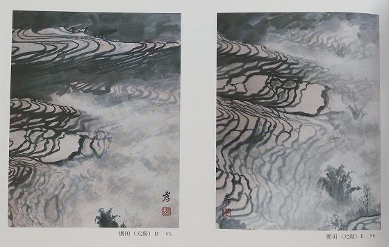水墨画集-5