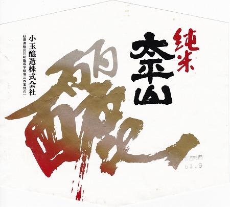 大平山純米1988-9