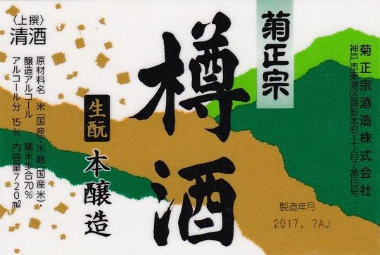 菊正宗樽酒720mlラベル