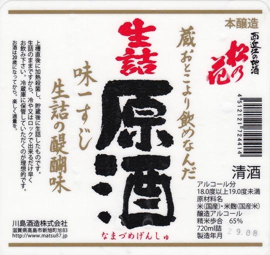松の花生詰原酒720mlラベル