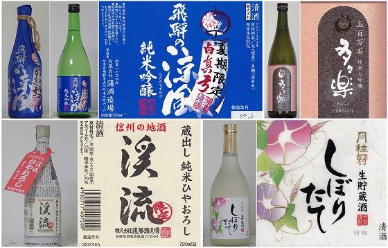 積み残し日本酒四種