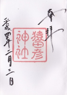 920203猿田彦神社