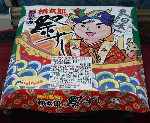 171030桃太郎祭ずし-1