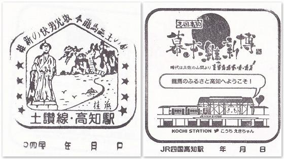 171030JR高知駅スタンプ