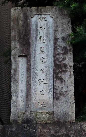 171030坂本龍馬生誕地の碑