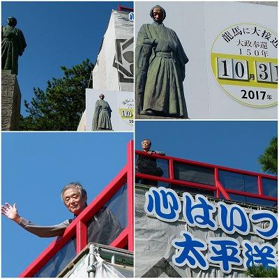 171031坂本龍馬像の大接近