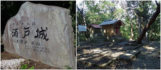 1710-1浦戸城天守跡