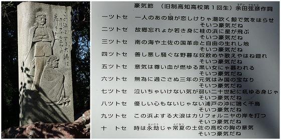 1710-1桂浜豪気節の碑