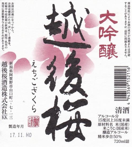 越後桜大吟醸720mlラベル