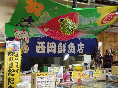171101西岡鮮魚店