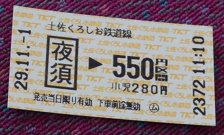 171101夜須駅からの切符