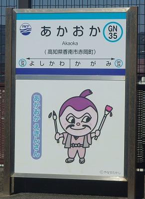171101赤岡駅表示