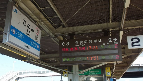 171101後免駅