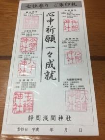 酉酉酉干支の大吉方位 富士山本宮浅間大社 静岡浅間神社