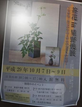 茶の文化館・月 037