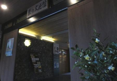 茶の文化館・月 034