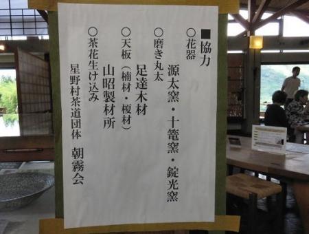 茶の文化館・月 043