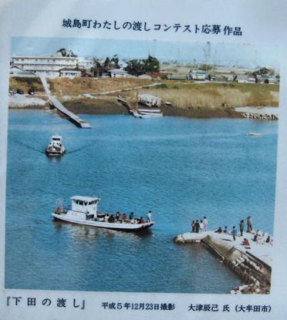 下田の渡しい201208011013461fas