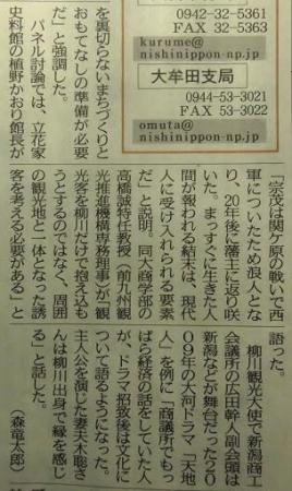 新聞記事 004