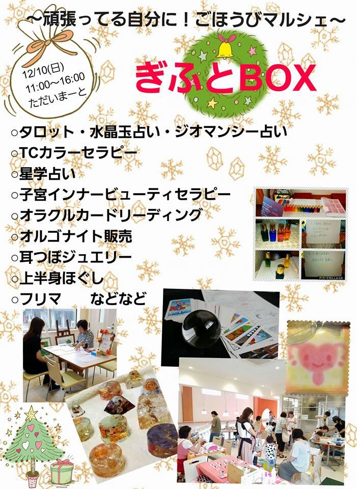 12月ぎふとBOXチラシ