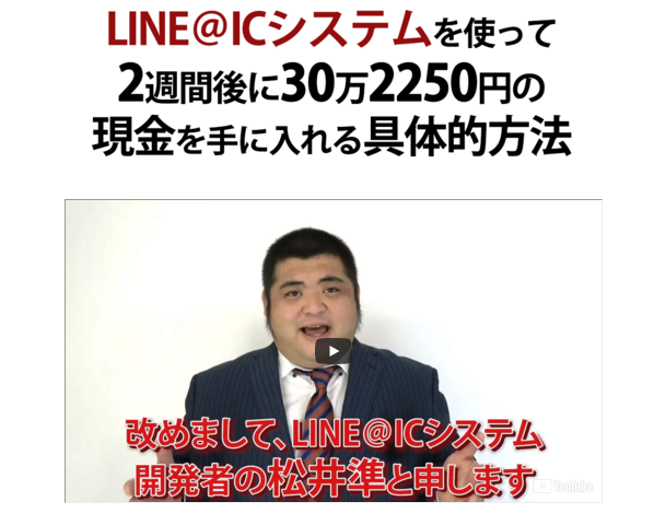 line@ic2.png