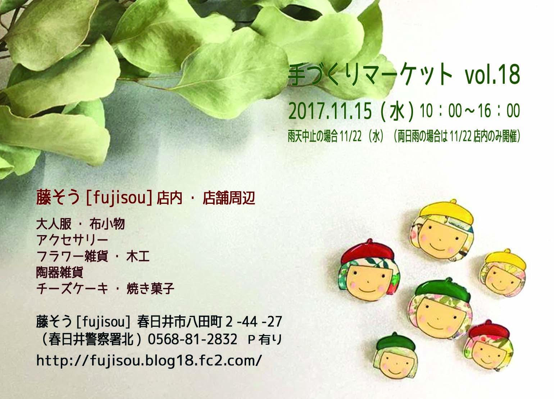 20171115フライヤーのコピー