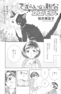 桜井美音子