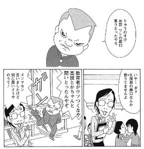 久保ユキオ