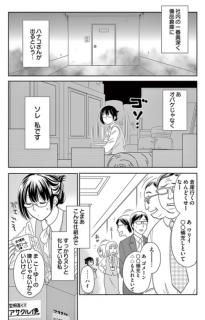 備品倉庫のハナコさん