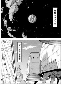 惑星キャンドラ