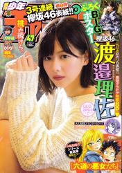 週刊少年チャンピオン 2017・47号