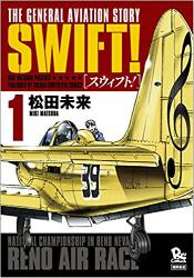SWIFT!.jpg