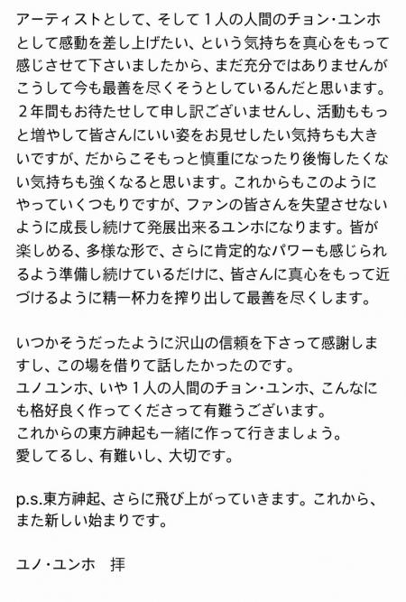 カシメッセ ユノ3