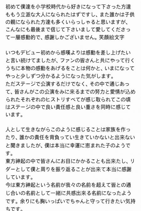 カシメッセ ユノ2